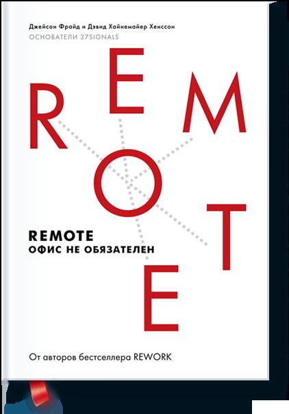 Remote-big